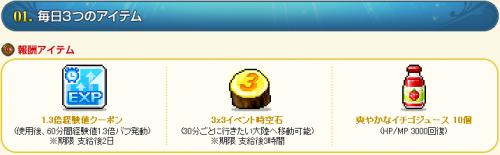 3x3毎日_convert_20120602082417