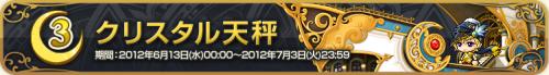 天秤_convert_20120602084630