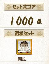 1000点