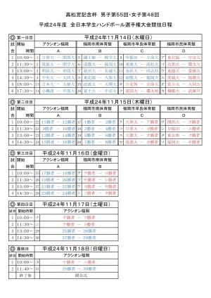 2012zennihon_gakusei_nittei_convert_20121113151113.jpg