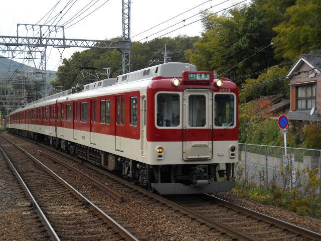 11月10日近鉄 鉄道まつり2012(五位堂・高安)へその3