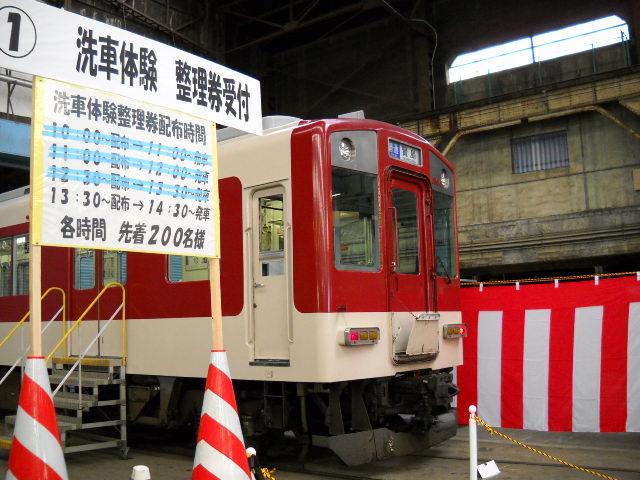 11月10日近鉄 鉄道まつり2012(五位堂・高安)へその4