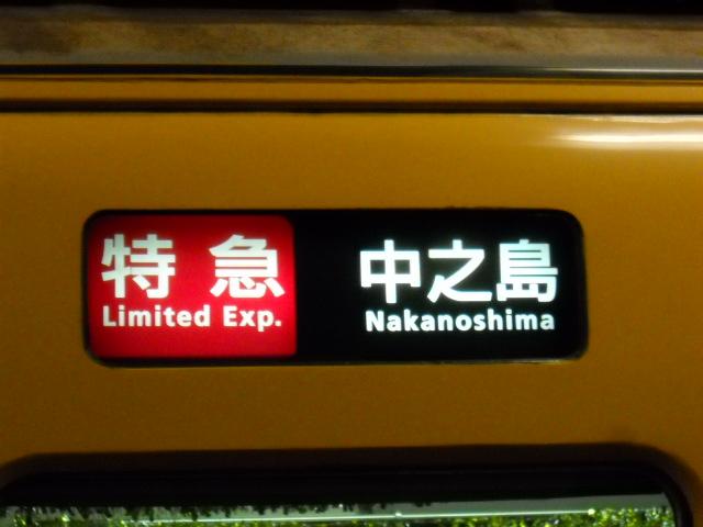 12月23日京阪臨時特急クリスマスエクスプレスグッツ販売会へ
