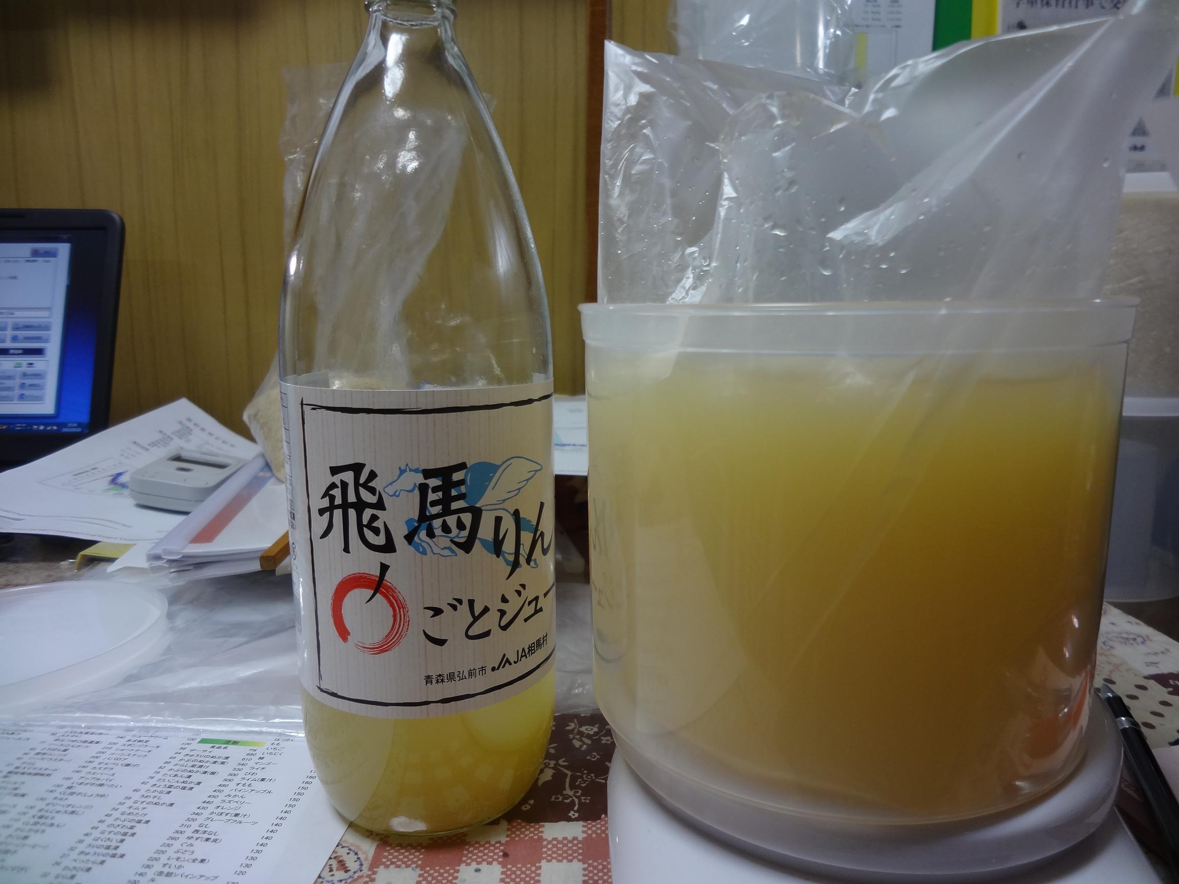 飛馬リンゴジュース
