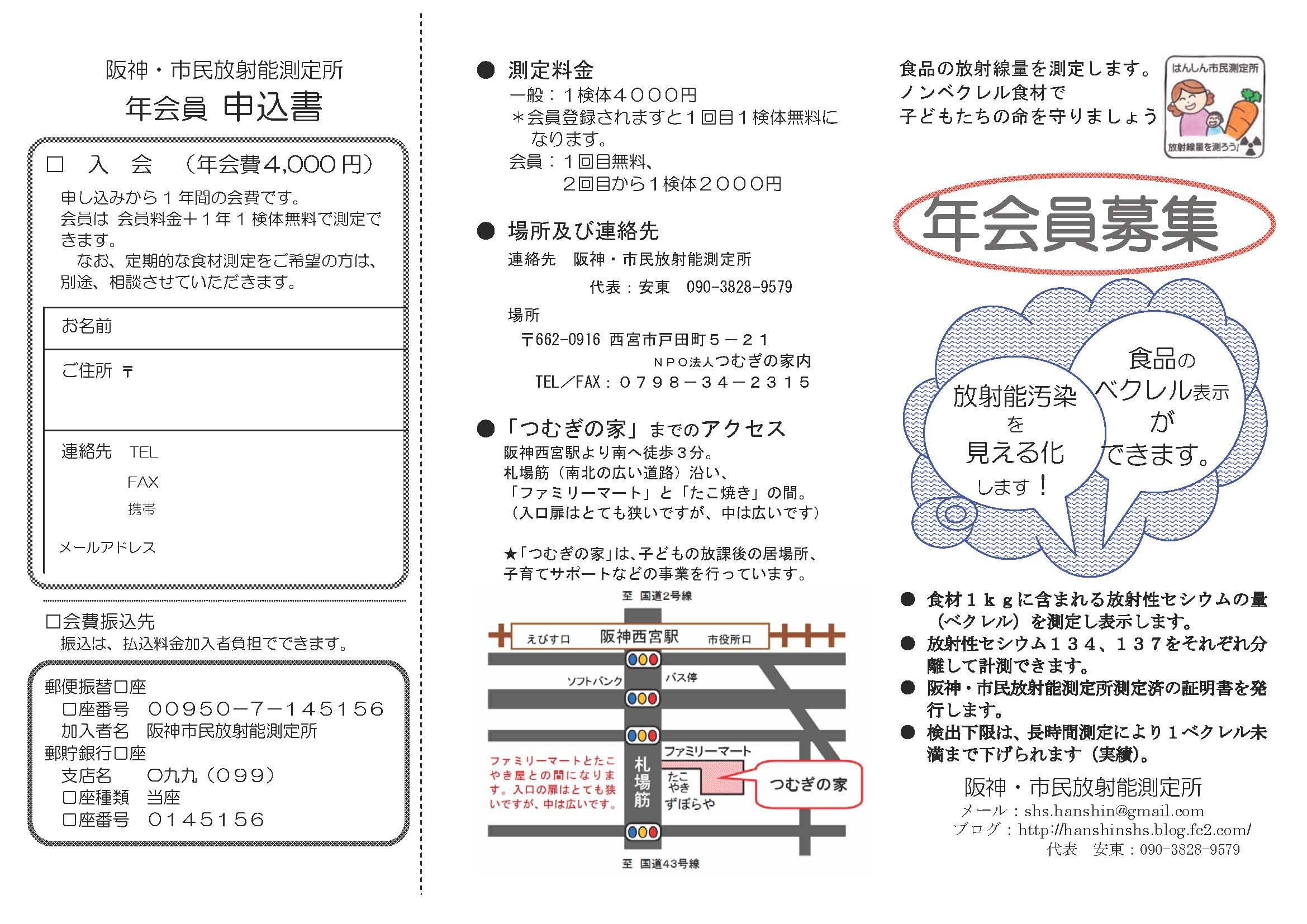 阪神測定室リーフ(PR用)1