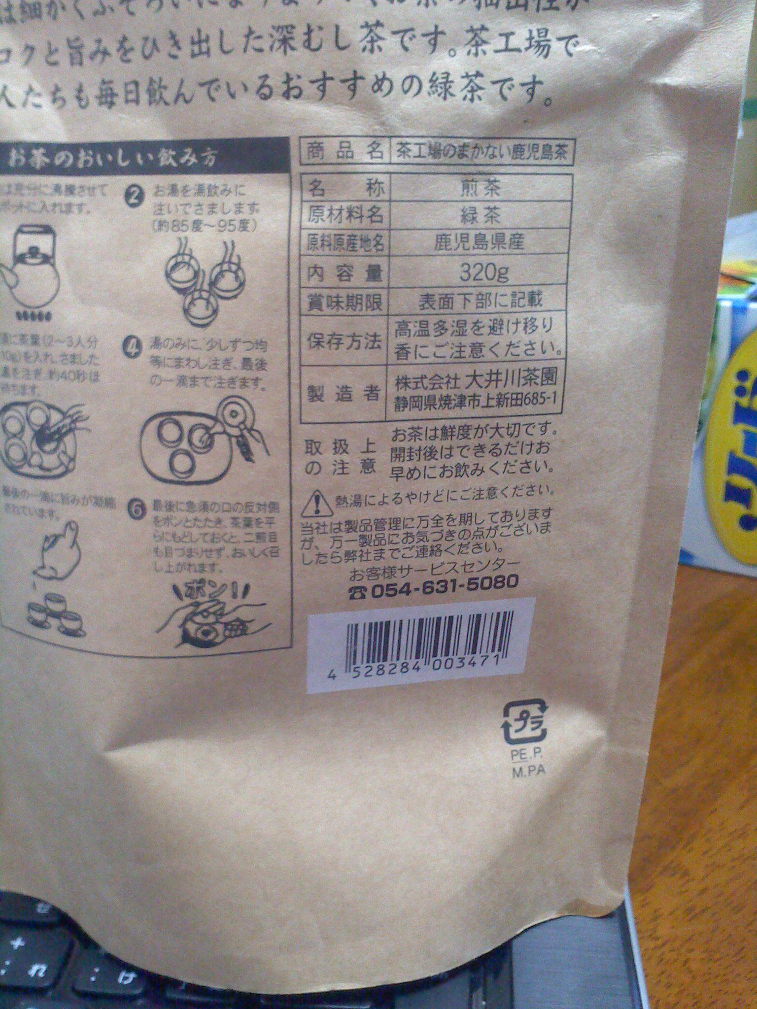 鹿児島茶2