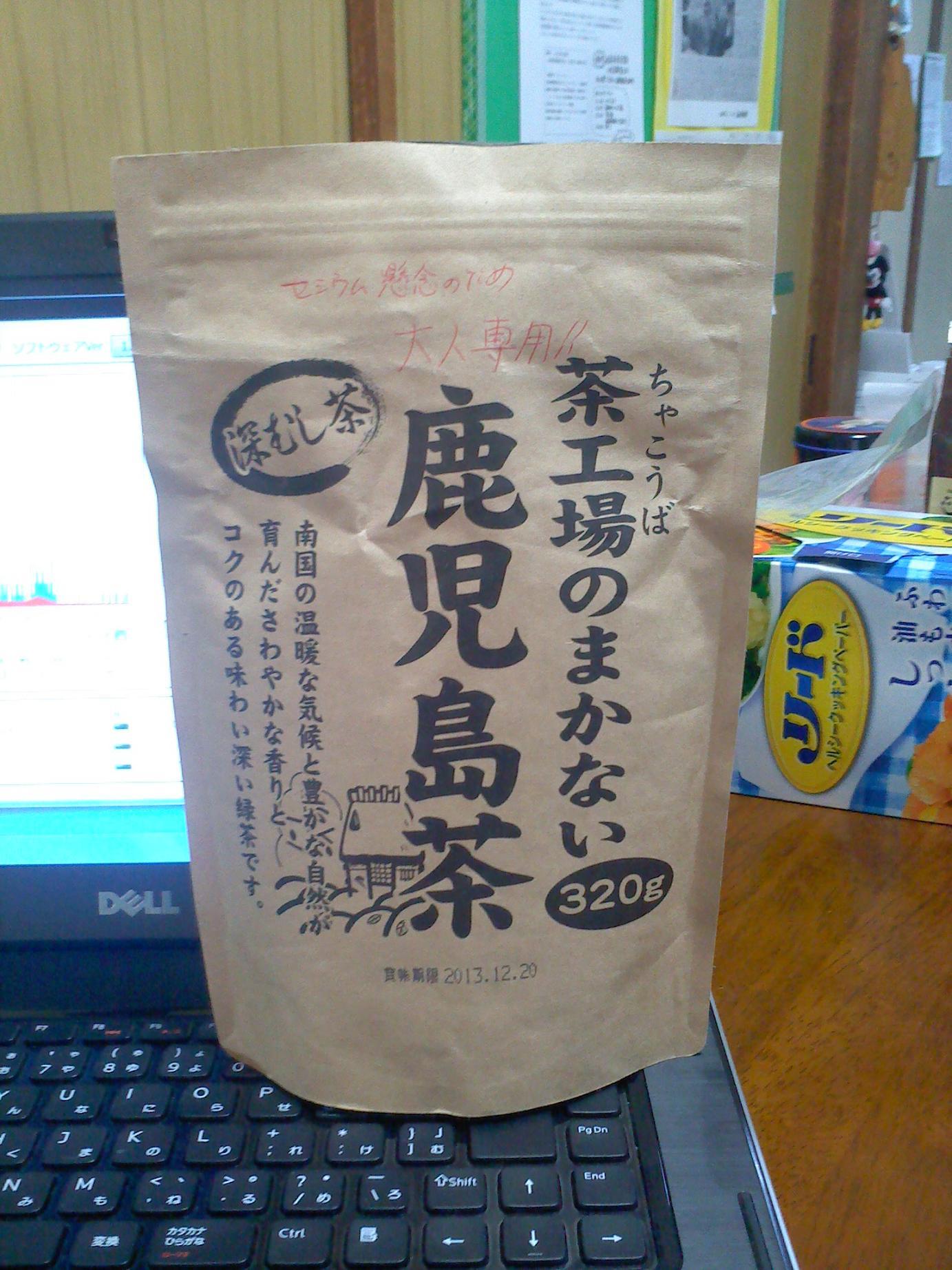 鹿児島茶1