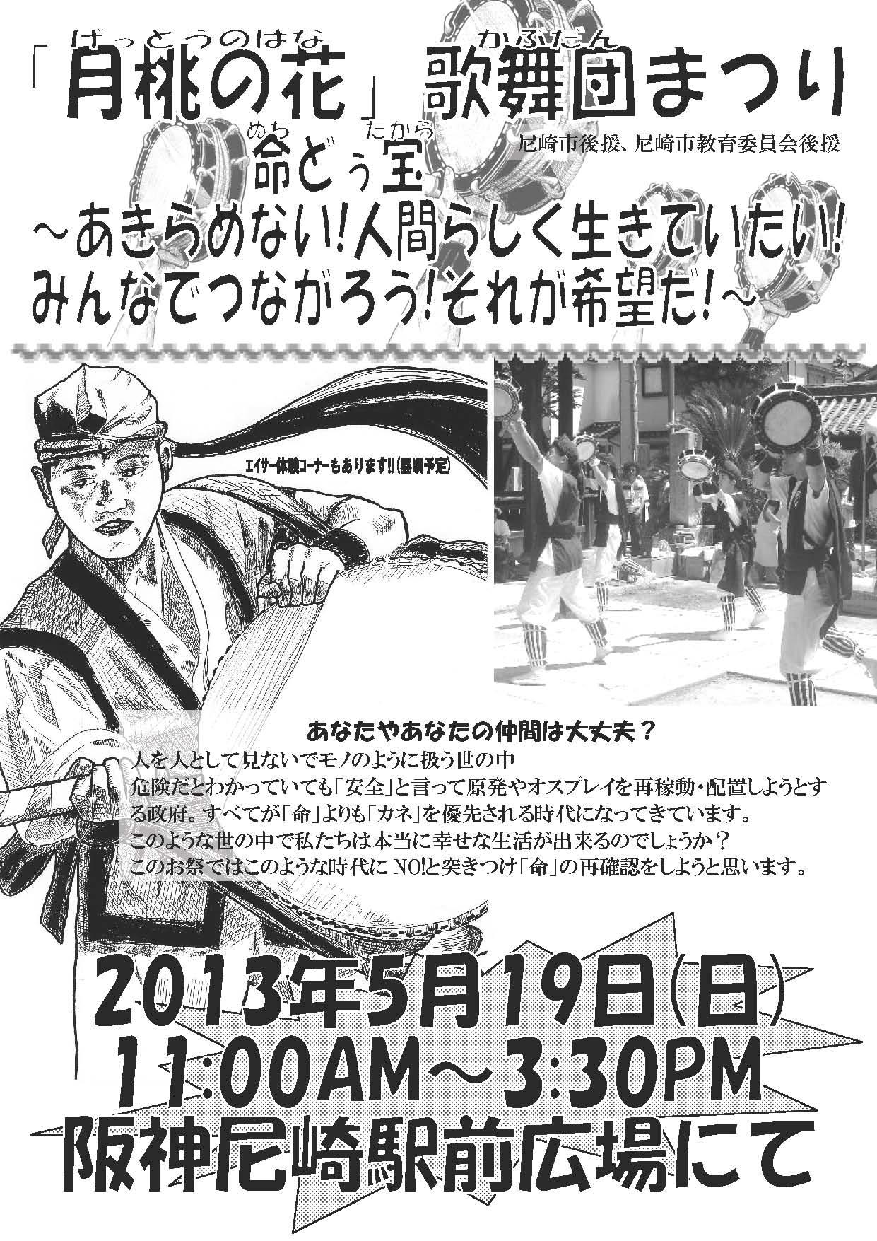 歌舞団まつりチラシ-2