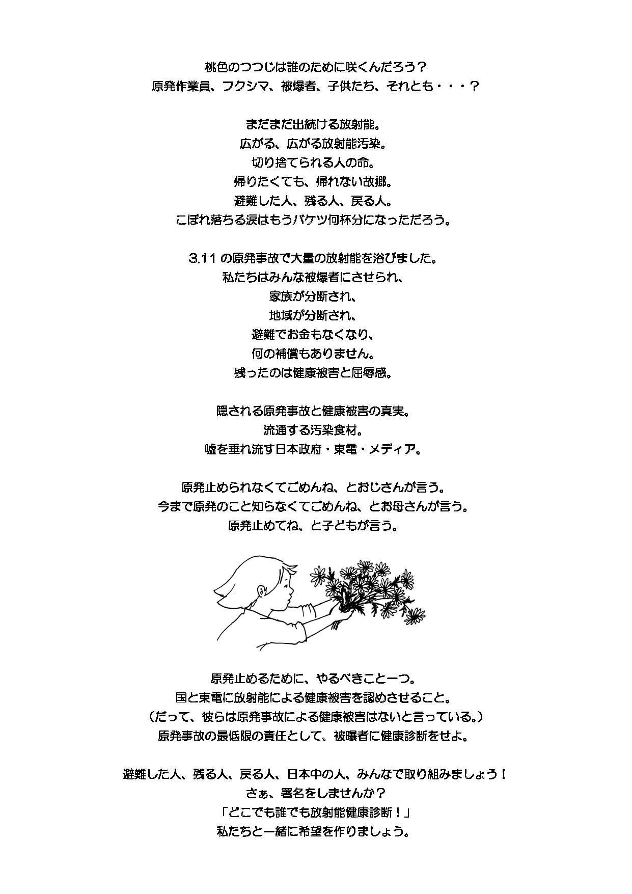 神戸公聴会のちらし【改訂版】_ページ_2
