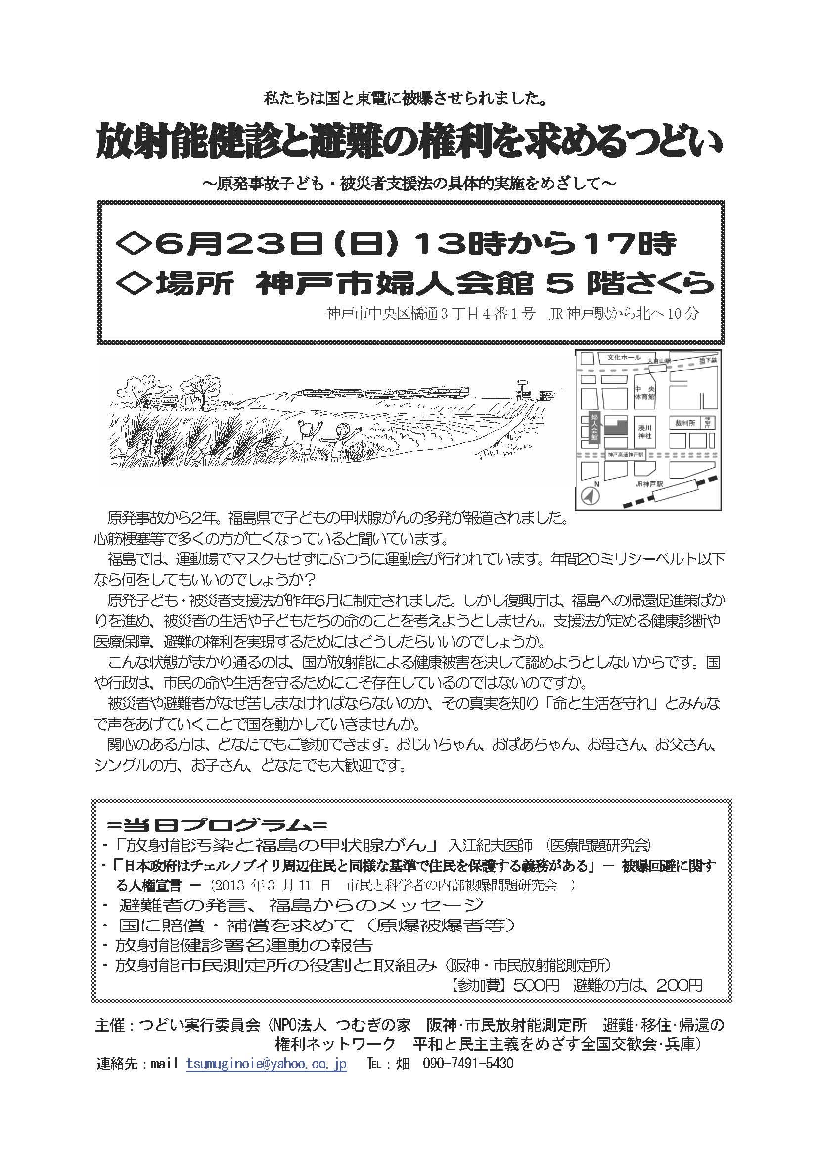 神戸公聴会のちらし【改訂版】_ページ_1