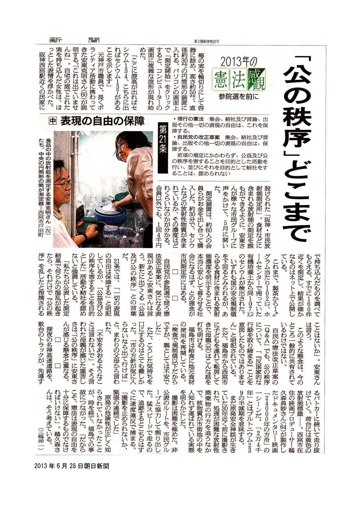 20130628朝日記事