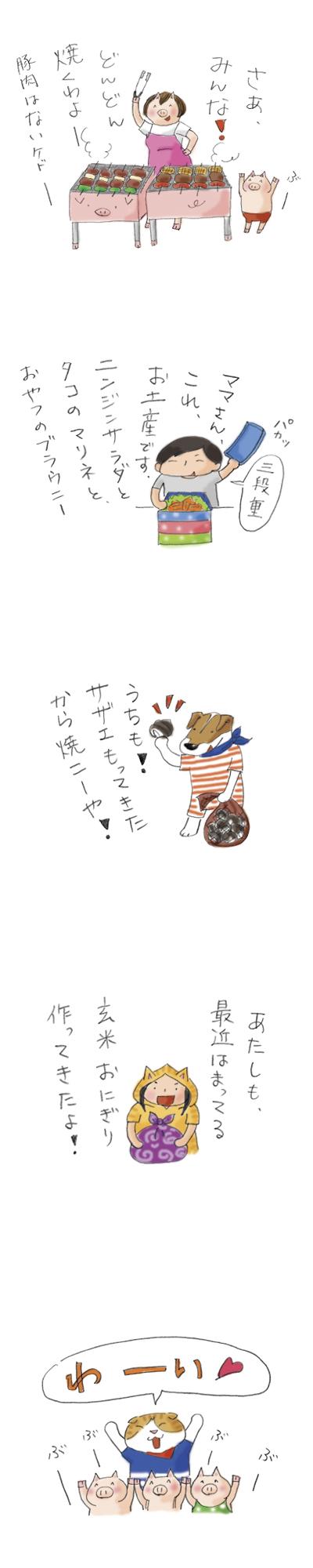 夏休み11