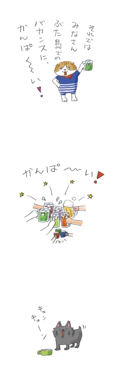 夏休み12