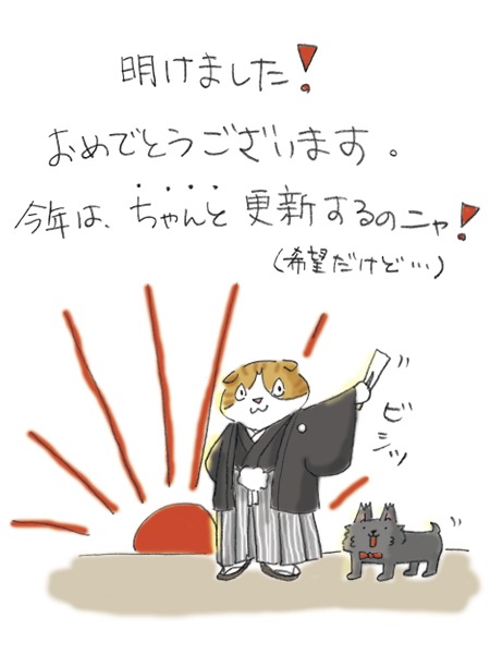 あけおめ2013
