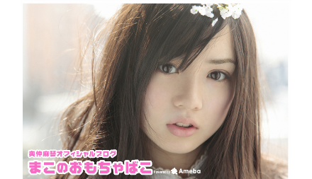 奥仲麻琴 pink AmebaBlog_440