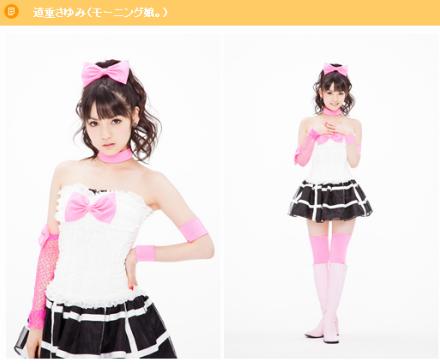 道重さゆみ pink 公式サイト_440