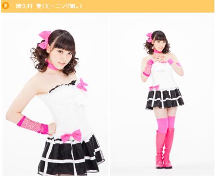 譜久村聖 pink 公式サイト_440