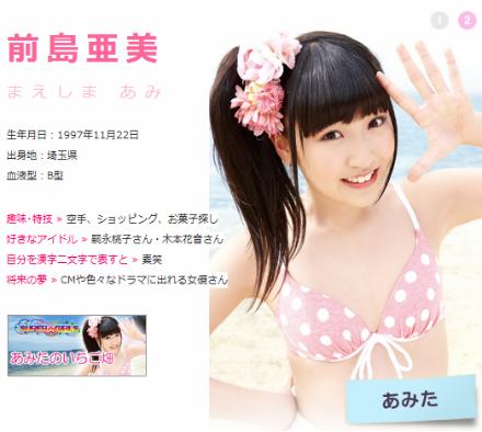 前島亜美 pink 公式プロフィール_440