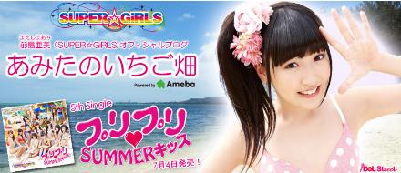 前島亜美 pink 公式ブログ_440