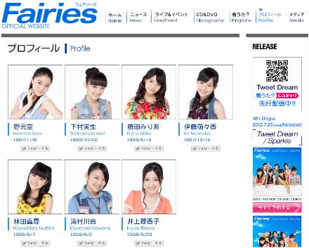 fairies_オフィシャルサイト2012.7時点_440
