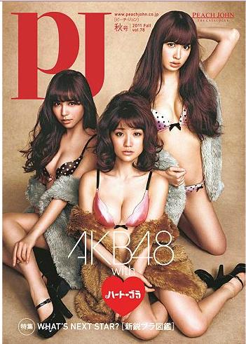 pj2011秋表紙