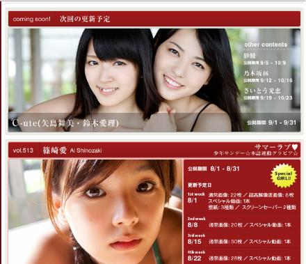ビジュアルウェブSからのショット_舞美愛理_440