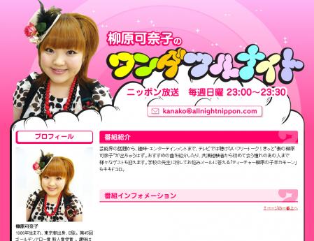 柳原加奈子のワンダフルナイト公式サイト2012.9現在