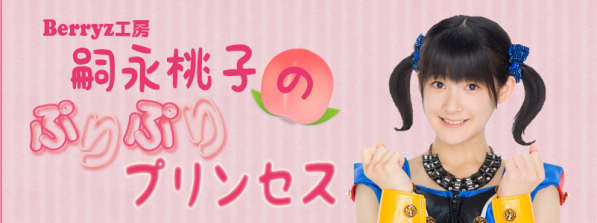 ぷりぷりプリンセス_webサイト_TOP画像_201209時点