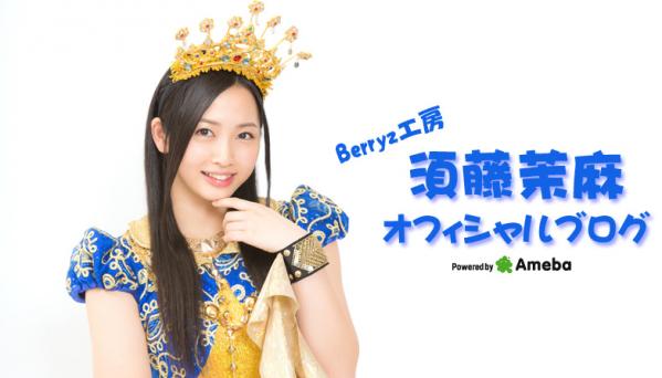 須藤_ブログ_top_20121025現在