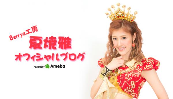 夏焼雅_ブログ_top_20121025現在