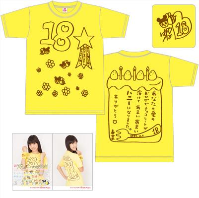 iikubo_haruna_016_18th_BirthDayTシャツ