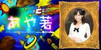 和田彩花_ブログ_top_20121025現在_w600