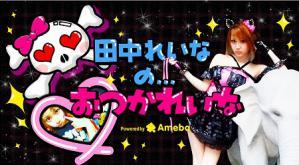ブログ_TOP_田中れいな201210時点_w450
