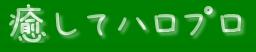 logo_癒してハロプロ