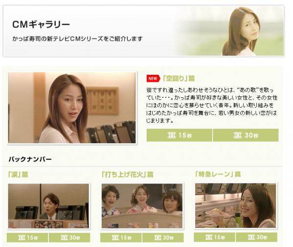 かっぱ寿司動画ページ