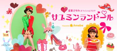 ブログ_TOP_道重さゆみAmeba
