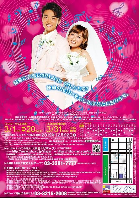 2013ミュージカル_ウェディングシンガー003_w600