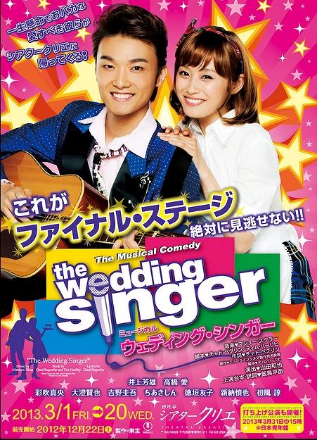 2013ミュージカル_ウェディングシンガー001_w600