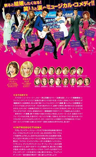 2013ミュージカル_ウェディングシンガー002_w600
