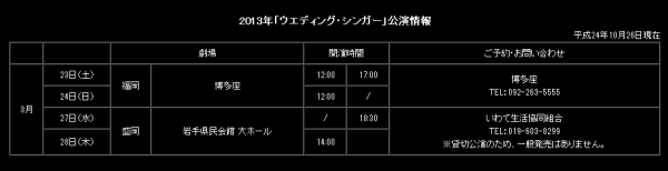 2013ミュージカル_ウェディングシンガー004