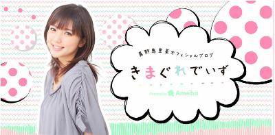 amebablog_top_400.png