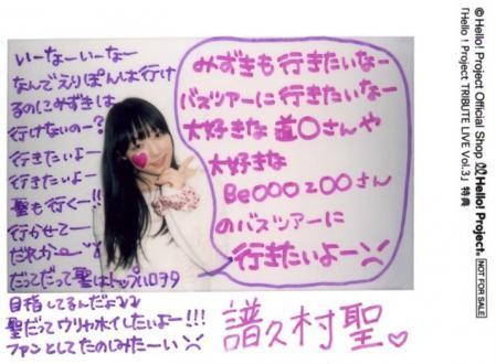 fukumura_mizuki_128.jpg