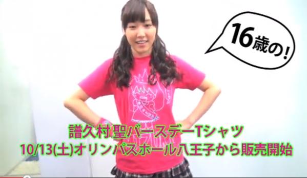 fukumura_mizuki_166_20121030123352.png