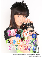 fukumura_mizuki_225_20121030Birthday001.png