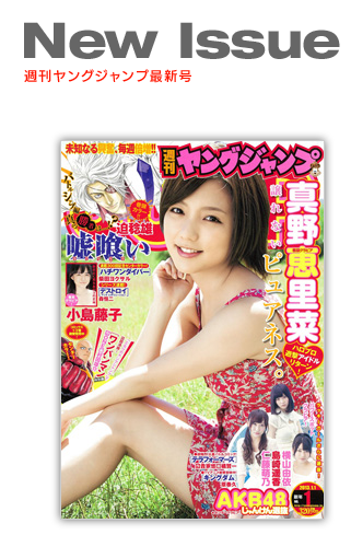 mano_erina_017_youngjump.png