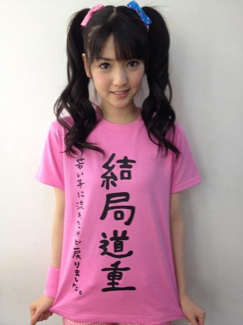 michisige_sayumi225.png