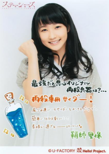 sayashi_riho_009.jpg