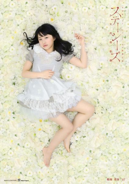 sayashi_riho_102.jpg