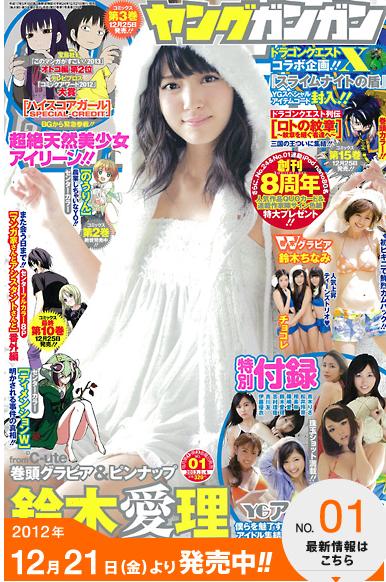 suzuki_airi_030.png