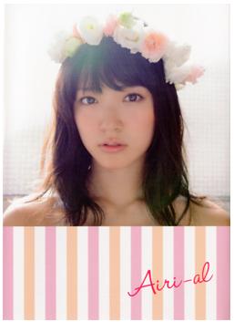 suzuki_airi_book001.png